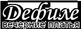 Магазин вечерних платьев Дефиле -