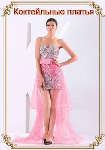 873f3672a2b3c Модные вечерние и коктейльные платья для женщин всех возрастов и ...